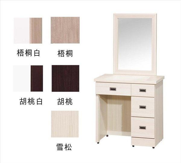 【新北大】✪ Z40-01 木心板2.7尺耐磨 鏡台/化妝台(5色)-18購