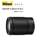 【分期零利率】 Nikon Z 85mm F/1.8 S 總代理公司貨 登錄送$3000 德寶光學 大光圈人像鏡 定焦