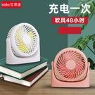 usb小風扇靜音辦公室桌上可充電小型便攜式桌面迷你學生電扇手持可愛隨身電風扇