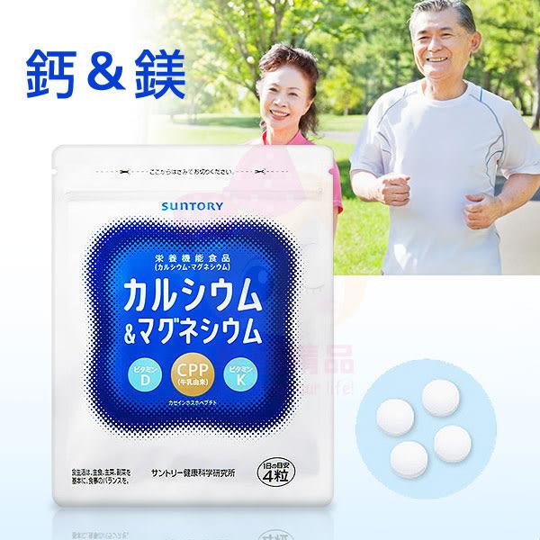 日本 SUNTORY 三得利 鈣&鎂 (120錠)【特價】★beauty pie★