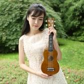21寸彩色尤克里里初學者小吉他ukulele烏克麗麗威夷四弦琴女生  居家物語