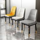 北歐輕奢餐椅現代家用靠背凳子簡約網紅化妝美甲書桌椅酒店餐桌椅 「中秋節特惠」
