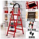設計師家用折疊梯室內梯加厚碳管四步五步六步人字梯工程梯子【紅色升級加厚碳鋼4步】