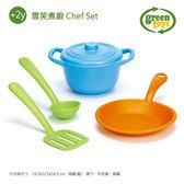 【美國Green Toys】雪芙煮廚