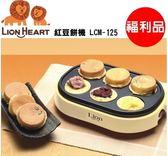 (福利品)【獅子心】古早味紅豆餅機(車輪餅)LCM-125 保固免運