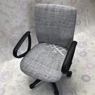 椅套 老板椅套辦公電腦椅子套布藝座椅套轉椅套連體彈力全包凳子套【快速出貨八折搶購】