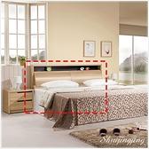 【水晶晶家具/傢俱首選】ZX1127-3卡妮亞5呎原木紋曲木木面床頭箱~~床底、床頭櫃另購