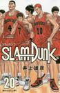 SLAM DUNK 新装再編版   20...