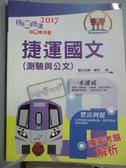 【書寶二手書T1/進修考試_XEW】捷運國文(測驗與公文)_儒宏