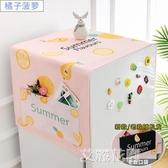 單雙開門冰箱蓋布防水防塵罩洗衣機罩滾筒式微波爐遮蓋巾防灰塵布『艾麗花園』