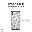 犀牛盾 MOD NX 背板 法鬥日常 iPhone XS MAX X XR 8 7 Plus 手機背蓋 配件 保護板 圖案 造型 專用