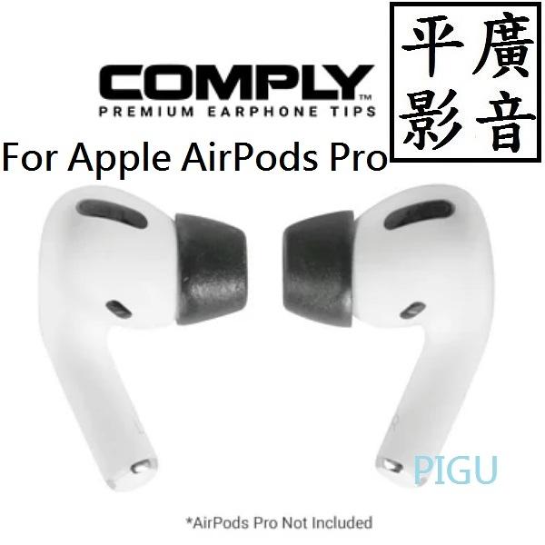 平廣 1卡 Comply AirPods Pro 用 記憶耳塞 海綿耳塞 泡棉 APPLE 蘋果 S M L號 可選