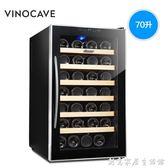 Vinocave/維諾卡夫 SC-28AJP 電子恒溫紅酒櫃 家用恒溫酒櫃 冰吧WD 創意家居生活館