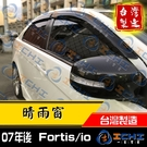 【一吉】07年後 Fortis io 晴雨窗 原廠型 /台灣製造 / lancer晴雨窗 fortis 晴雨窗 fortis晴雨窗 sportback