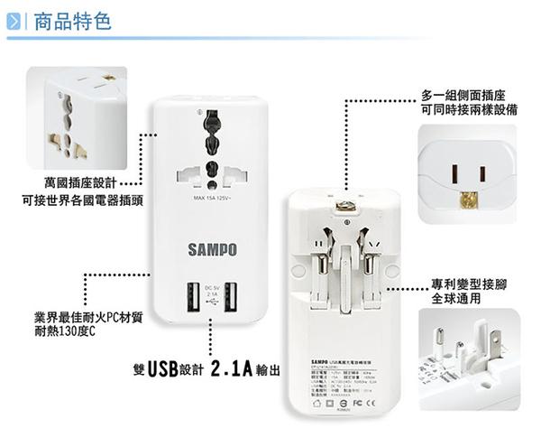 SAMPO聲寶 萬國充電器轉接頭(EP-U141AU2)(白)+【SA+】行李秤/吊掛秤(WH-A17L)★免運費★