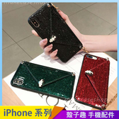 皮紋錢包款 iPhone XS XSMax XR i7 i8 i6 i6s plus 手機殼 手機套 奢華閃粉 插卡口袋 悠遊卡 掛脖繩