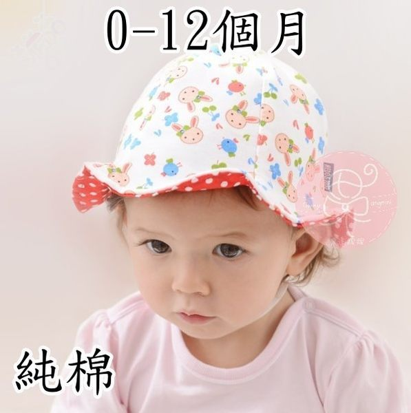 現貨 防風帶 純棉小兔款遮陽帽  嬰兒 寶寶 太陽帽 防曬帽 小童帽  果漾妮妮【B748】