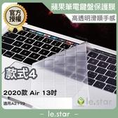 lestar Apple MacBook Air 2020版 A2179 13吋 無觸控 鍵盤膜 果凍膜 保護膜 款式4