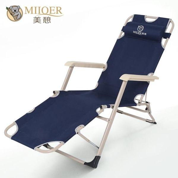 雙十二返場促銷睡椅折疊椅午休椅行軍床陪護jy辦公室夏天躺椅午休床午睡床