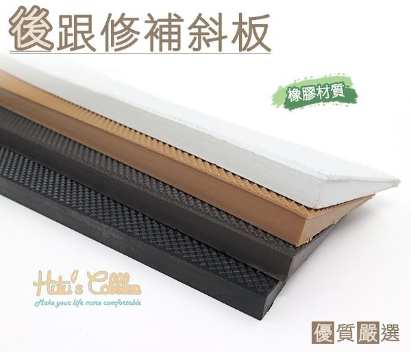糊塗鞋匠 優質鞋材 N181 台灣製造 後跟修補斜板 後跟外側磨損 耐用 耐磨