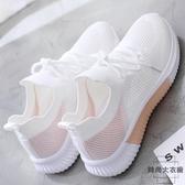 大碼女鞋夏季百搭款單鞋運動鞋胖腳寬腳【時尚大衣櫥】