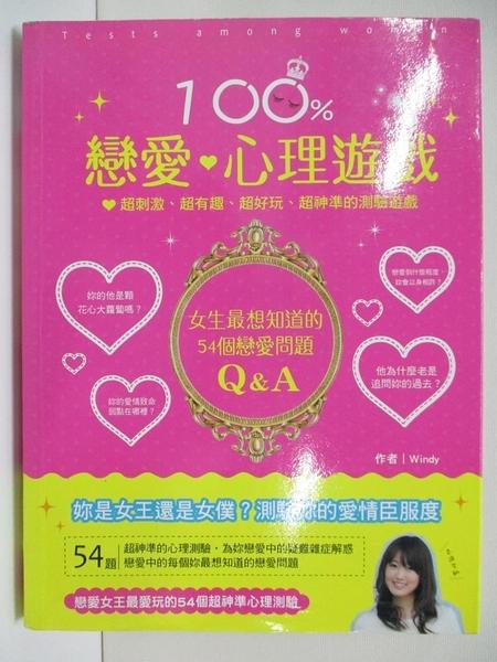 【書寶二手書T9/兩性關係_DM4】100%戀愛心理遊戲-女生最想知道的54個戀愛問題_Windy
