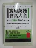 【書寶二手書T1/語言學習_CKZ】實用英語會話大全【mini book】:靈活運用英語必備的 4,500 句會話(