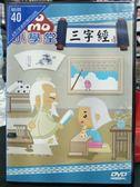 影音專賣店-P18-005-正版DVD*動畫【MOMO小學堂:三字經】-雙碟*學齡幼兒的優質節目