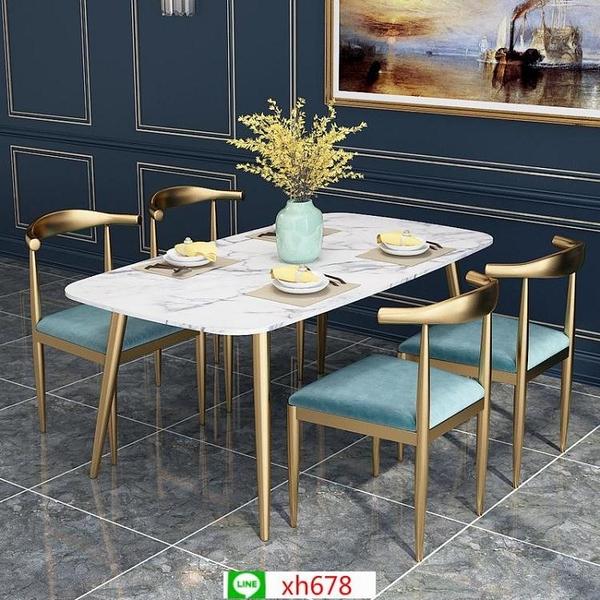 北歐大理石餐桌 網紅ins客廳餐桌椅組合現代簡約家用鐵藝輕奢餐桌【頁面價格是訂金價格】