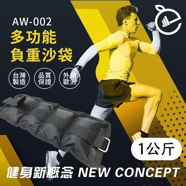 【南紡購物中心】【NORDITION】1公斤 多功能負重沙袋  ◆ 台灣製 復健 跑步訓練