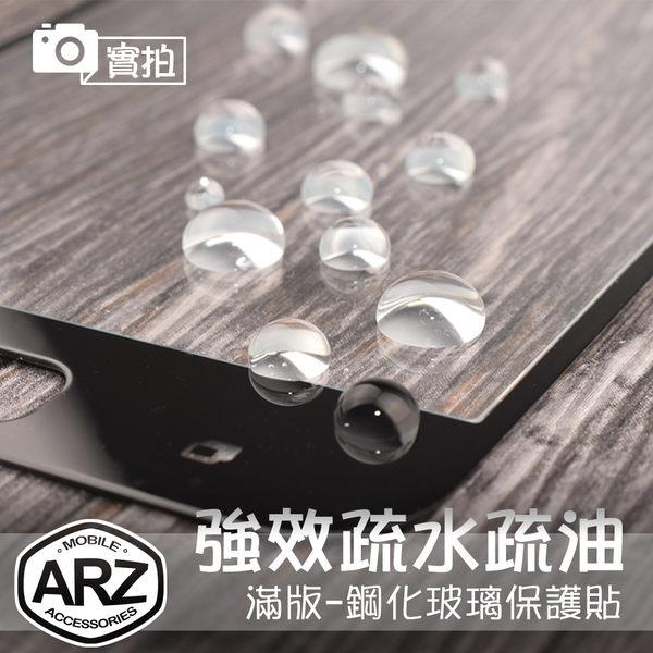 【ARZ】滿版-鋼化玻璃保護貼 螢幕保護貼 ASUS ZenFone 4 Selfie Pro 華碩 ZF4 滿版玻璃貼 螢幕貼