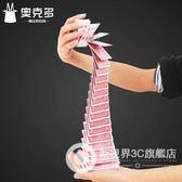 瀑布牌 電梯撲克 電動撲克 道具魔術牌 Wxsm4