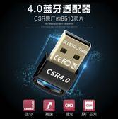 藍牙適配器 Amoi/夏新 T15 藍牙適配器4.0電腦USB發射器手機接收器迷你win7/8 薇薇家飾