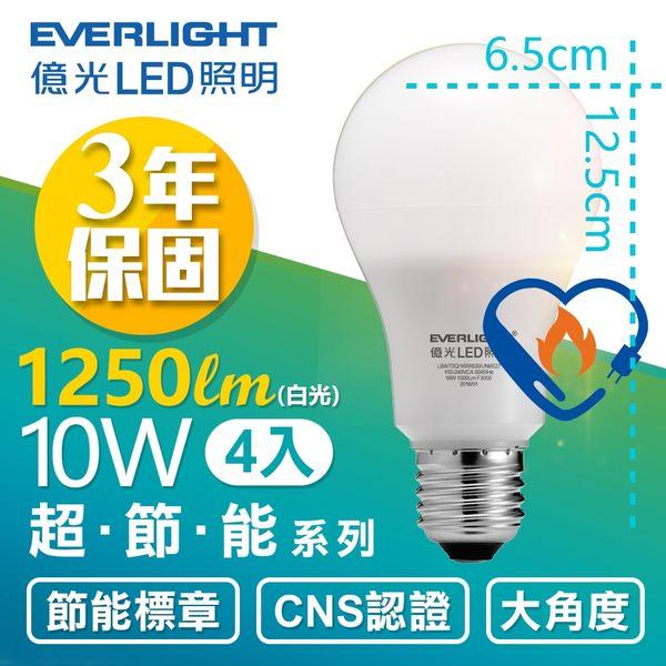 【億光 EVERLIGHT】10W 超節能 LED 燈泡 全電壓 E27 節能標章(白光4入)