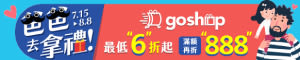 GOSHOP