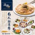 (台北)滿穗-6人分享餐