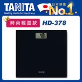【TANITA】TANITA簡約輕薄電子體重計HD378