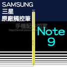 【原廠盒裝】SAMSUNG三星 Galaxy Note 9 S-Pen 原廠觸控筆/書寫/繪圖/充電式電容觸控筆-ZY