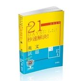 21 DAYS秒速解決英文(初等五等)AM03
