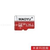 記憶卡 內存卡128g行車記錄儀專用卡高速存儲卡手機micro sd卡監控攝像頭tf卡128閃存卡通用 米家