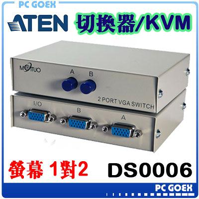 ☆pcgoex 軒揚☆ 力祥 2-1 PC VGA VS-201按鈕式切換器   DS0006