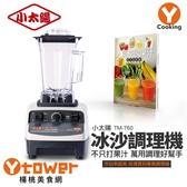 【小太陽】冰沙調理機TM-760【楊桃美食網】