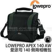 LOWEPRO 羅普 APEX 愛派司 140 AW 側背相機包 黑色 (3期0利率 免運 立福公司貨) 黑 140AW
