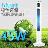CIH電風扇塔扇家用台式落地扇智慧超靜音電扇負離子立式無葉風扇igo 美芭