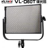 攝彩@唯卓 VL-D60T 攝影補光燈 高亮度攝影燈 雙色溫調節 可調亮度 816顆燈珠 三種供電方式 VILTROX