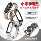 小米手環5 經典三株商務款 小米手環3/4可共用 可調長度 不鏽鋼錶帶 金屬錶帶 不鏽鋼錶帶 米布斯