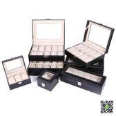 手錶盒  手錶盒碳纖維多位手錶箱眼鏡展示盒飾品手錶收納整理盒 一件免運