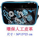 Mizuno 側背袋-1FTD510109-黑配天藍