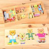 拼圖木質嬰幼兒童小兔換衣服寶寶益智立體拼圖2-3-4歲男女孩積木玩具