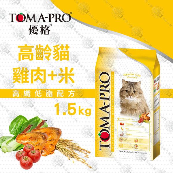 【送贈品】TOMA-PRO 優格 高齡貓熟齡高纖低脂 雞肉米配方飼料 乾糧3kg X1